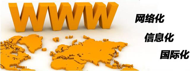 网络化,国际化,信息化
