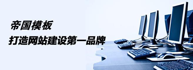 帝国模板,打造网站建设第一品牌